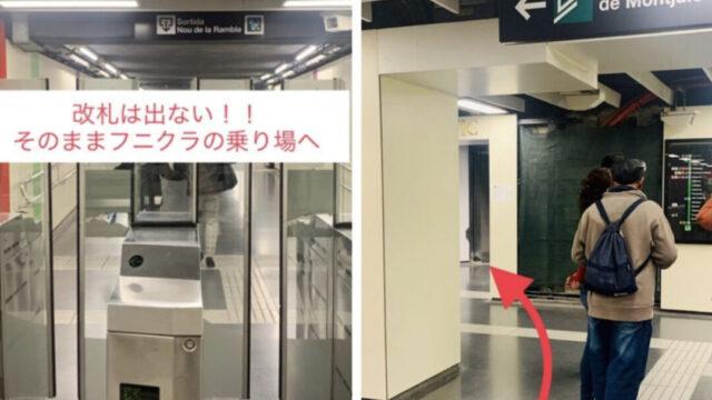 metro - funicular